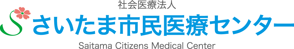 社会医療法人さいたま市民医療センター Saitama Citizens Medical Center