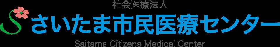 社会医療法人さいたま市民医療センター Saitama Citizens Medical Center